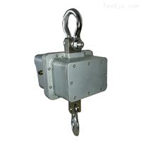 EX-E0722上海防爆电子吊秤10吨吊秤