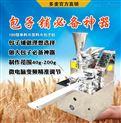广州小型全自动包子机哪家好大宏兴专业生产包子机