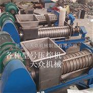 厂家强烈推荐苹果双螺旋连续式压榨脱水机出汁率高