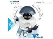 D1008/D1008E美国SCILOGEX(赛洛捷克)掌上离心机丨*代理商