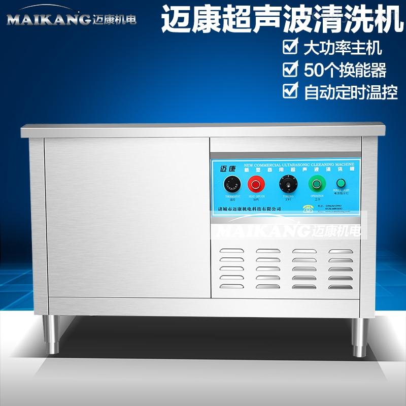 五金件轴承超声波清洗机