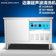 MK1200-超声波清洗机 -硅片干燥前处理清洗 保证不留水痕 防酸防腐