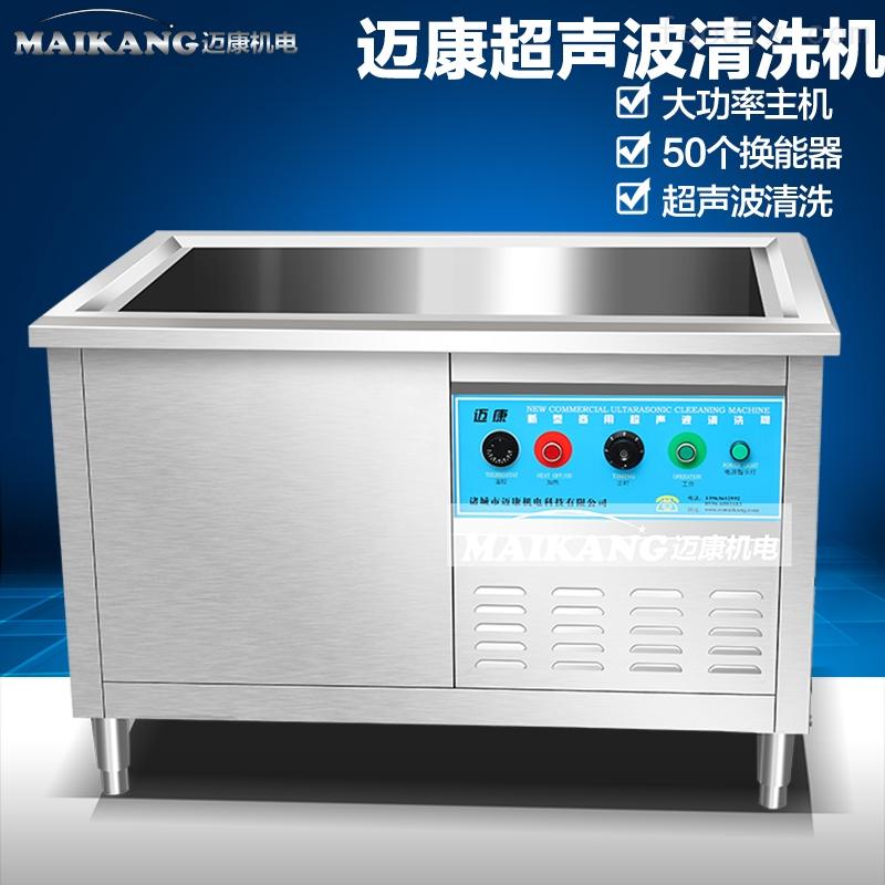 餐具餐盒清洗机 迈康超声波清洗去除油污灰尘食品残渣