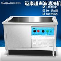 熔喷布模具孔超声波清洗机