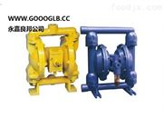 QBY-25型不锈钢气动隔膜泵