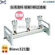 鋁制三聯過濾座BioVac321