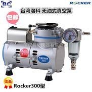 台湾洛科Rocker400 410 600 610 无油式真空泵