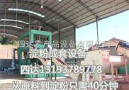 红薯淀粉生产设备专业提供成套淀粉设备厂家