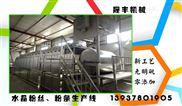 全自动新工艺无明矾红薯、马铃薯粉丝、粉条生产线13937801905