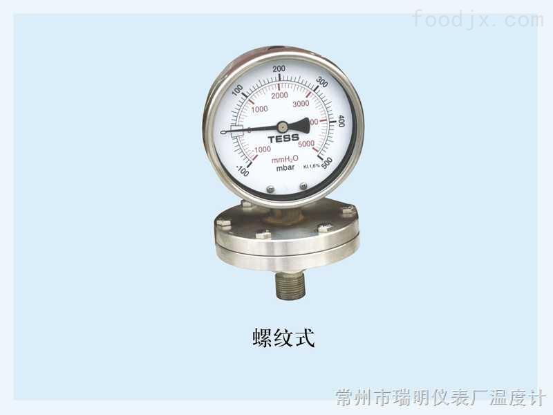 螺纹式微压膜片压力表