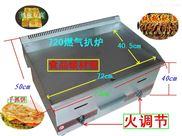 深圳手抓饼机燃气扒炉机器设备