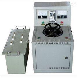 广州特价供应DS202三倍频感应耐压发生器