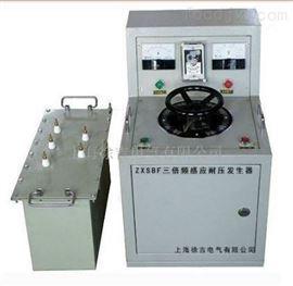 济南特价供应XJSBF三倍频感应耐压发生器