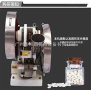 小型单冲压片机/实验室压片机价格-中药压片机-药用单冲中药压片机