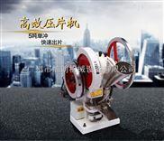 武汉小型中药打片机/中药压片机械设备