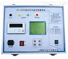 特价供应HV-3690真空开关真空度测试仪