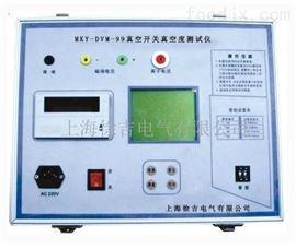 特价供应MKY-DVM-99真空开关真空度测试仪
