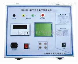 特价供应ZKG2000真空开关真空度测试仪