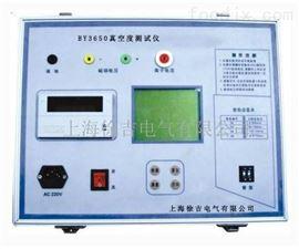特价供应BY3650真空度测试仪