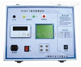 特价供应HTZKZ-V真空度测试仪