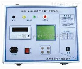 特价供应HMZK-2000高压开关真空度测试仪