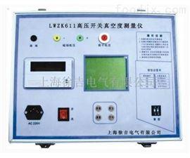 特价供应LWZK611高压开关真空度测量仪