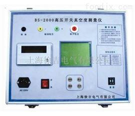 特价供应MS-208V高压开关真空度测量仪