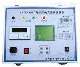 特价供应HMZK-2000高压开关真空度测量仪