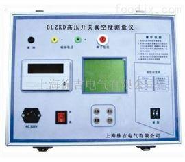 特价供应BLZKD高压开关真空度测量仪