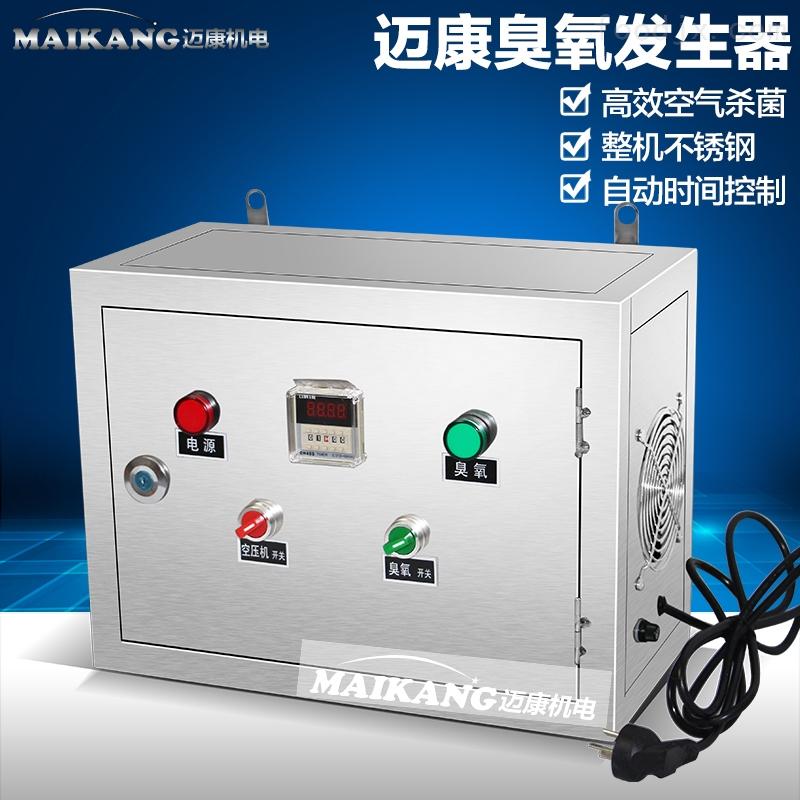 臭氧发生器,5克臭氧发生器,迈康小型臭氧发生器