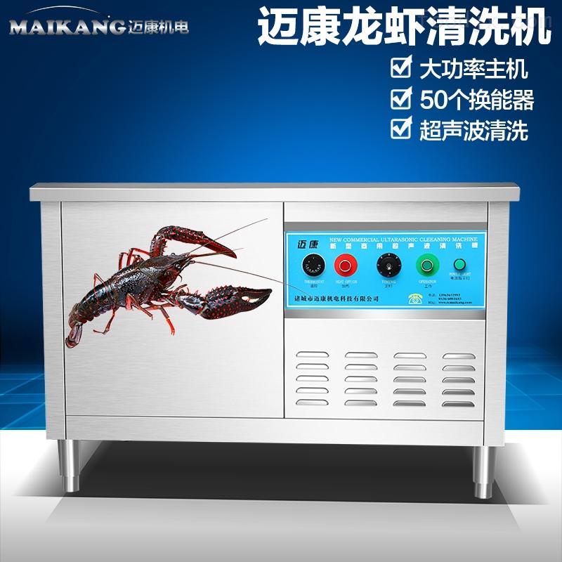 商用饭店龙虾店龙虾清洗机厂家直销 洗龙虾的机器