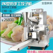 JGB-210-全自动仿手工饺子机
