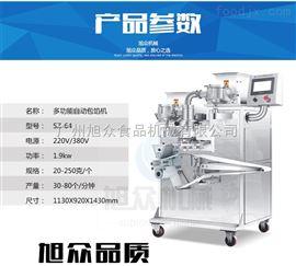 SZ-64全自动莲蓉月饼机 五仁月饼机价格 月饼生产线