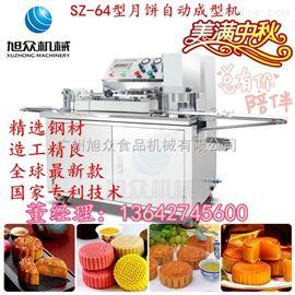 SZ-64新款全自动月饼成型机 月饼机多少钱一台