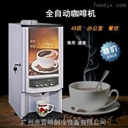 速溶自動咖啡機
