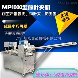 MP1000多功能荷叶夹机 蝴蝶夹机价格 肉夹馍机器工厂直销