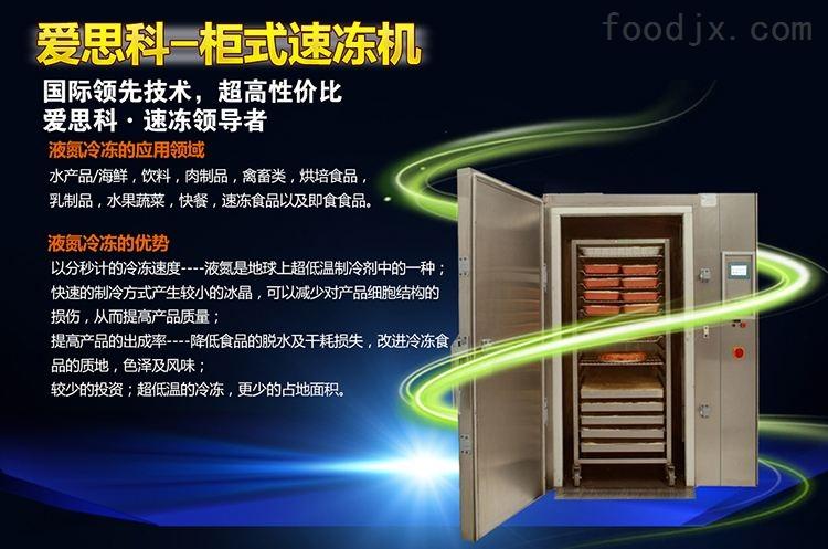 柜式液氮速冻机