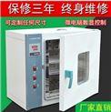 数显型鼓风干燥箱制造商,202-2电热干燥箱manbetx代理指标,全国销售不锈钢鼓风烘箱