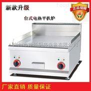 新款上市台式电热平扒炉