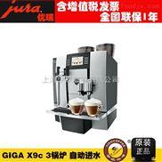 JURA优瑞GIGA X9C全自动咖啡机商用意式 自动进水 3个锅炉3个水泵
