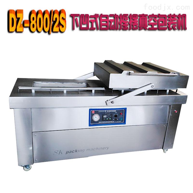 DZ-800/2S 下凹式全自动抽真空封口包装机