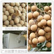 桂圆烘干机厂家 农产品热泵干燥机