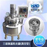 不锈钢真空乳化罐 三层保温罐 电加热乳化罐 反应罐 高速乳化桶