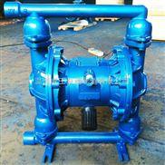 QBY鋁合金氣動隔膜泵生產廠家供應