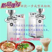 新款一步成型米粉机 进口不锈钢全自动小型米粉机