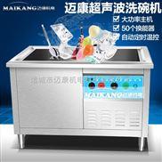 MK1200-商用不锈钢洗碗机餐厅食堂酒店学校洗盘机