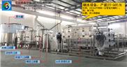 CGF系列-纯净水处理设备