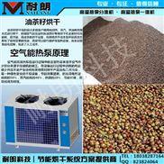 油茶籽烘干机