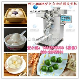 VFD-4000A工厂直销速冻汤圆机 全自动汤圆成型机