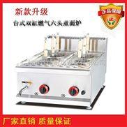 GH-588台式燃气煮面炉